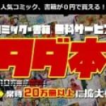 約200,000冊が無料!コミック・書籍 無料サービス【 タダ本 】
