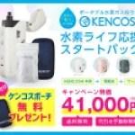 健康を吸う KENCOS4  水素吸引器具ケンコス
