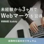 3ヶ月でWEBマーケッターを目指す【 Wannabeアカデミー 】