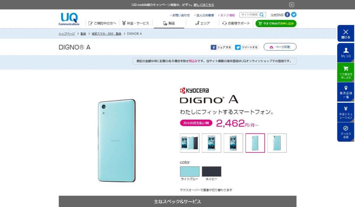 DIGNO Aのレビュー・価格・スペック