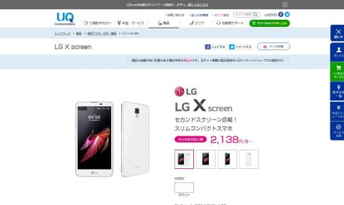 uqmobile_lg_x_screen