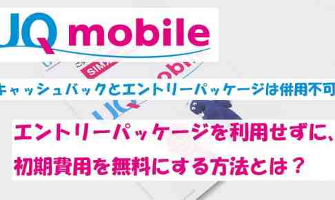 uqmobile-cashback-entry-package_ec
