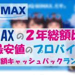 WiMAX2年総額比較