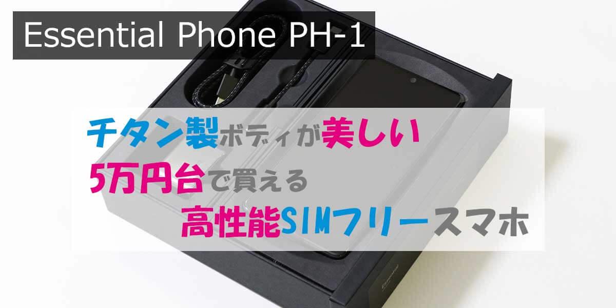 Essential Phone実機レビュー!au系MVNOで使える?質感・スペック・価格比較