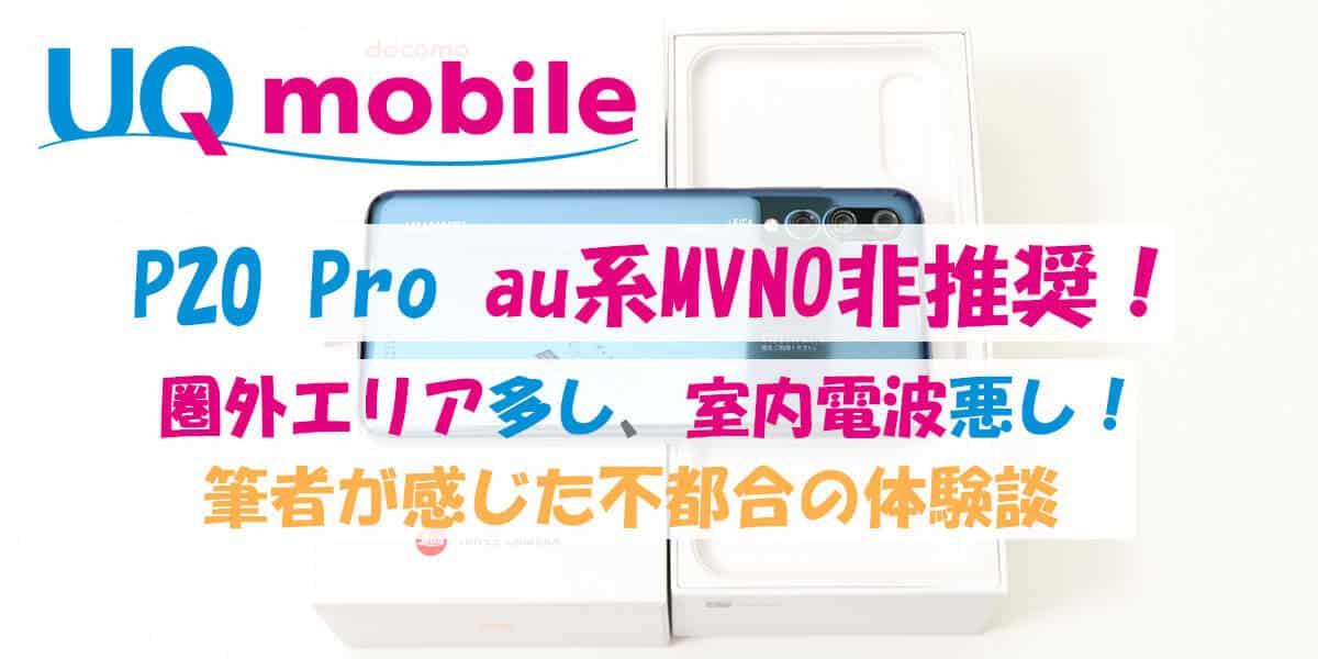 P20 Proはau系MVNO非推奨!圏外エリア多発、室内電波悪し。(HW-01K)