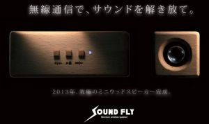 soundfly