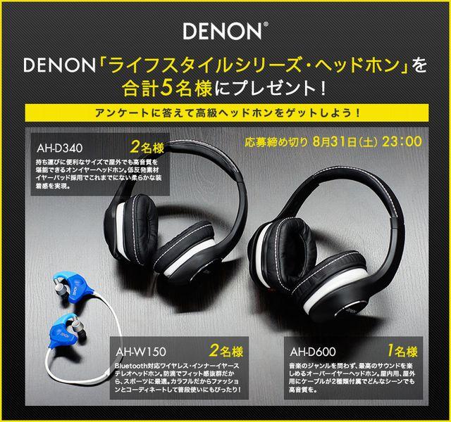 denon_1308_cam