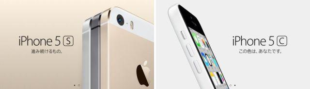 iphone5s5c_h