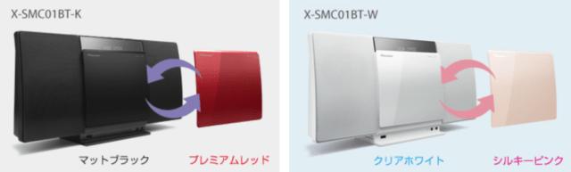 X-SMC01BT_1