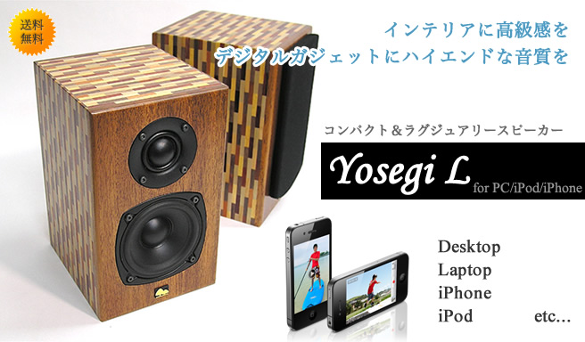 Yosegi L for PC/iPod/iPhone