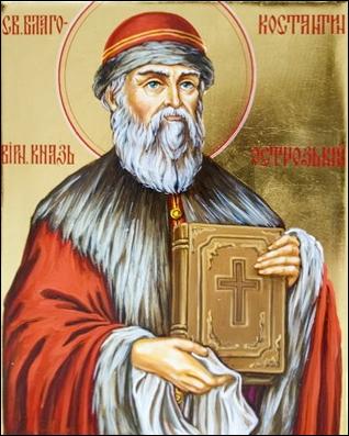 26 лютого – день пам'яті благовірного князя  Костянтина Острозького