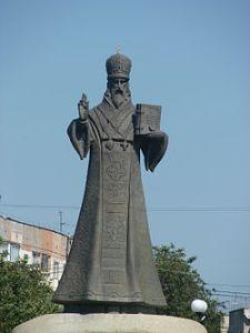 Димитрій Ростовський
