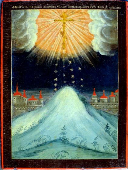 Згадування появи на небі Хреста Господнього в Єрусалимі