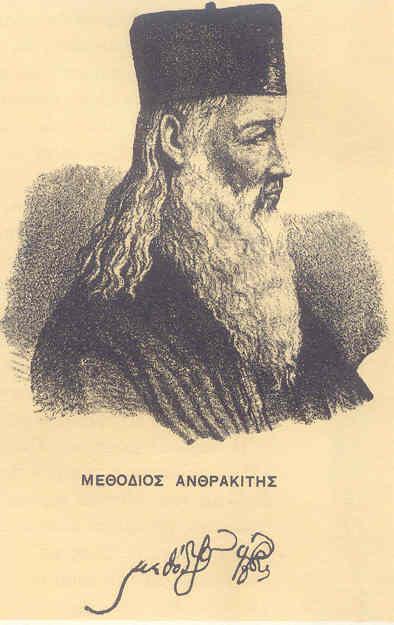 Мефодіос Антракітіс