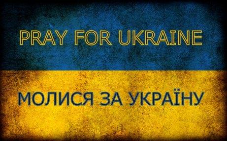 Молися за Україну