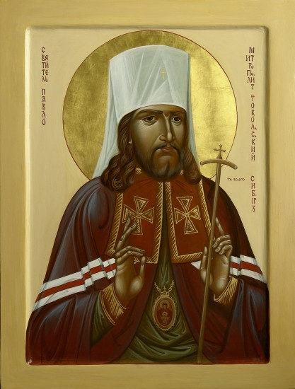 Павло Тобольський