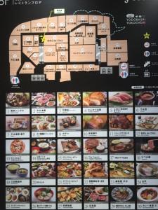 ヨドバシAkibaレストランフロア案内