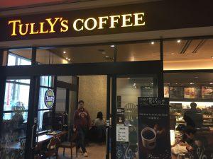 品川区 電源カフェ TULLY'S COFFEE品川インターシティ店
