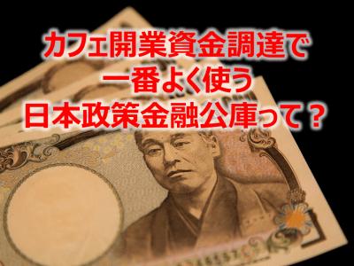 カフェ開業のための資金調達 日本政策金融公庫