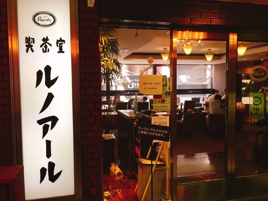 西武新宿 電源カフェ 喫茶室ルノアール 西武新宿駅前店