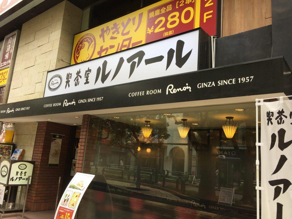 池袋駅東口 電源カフェ 喫茶室ルノアール東池袋1丁目店