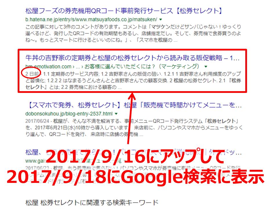松屋 松券セレクト Google検索