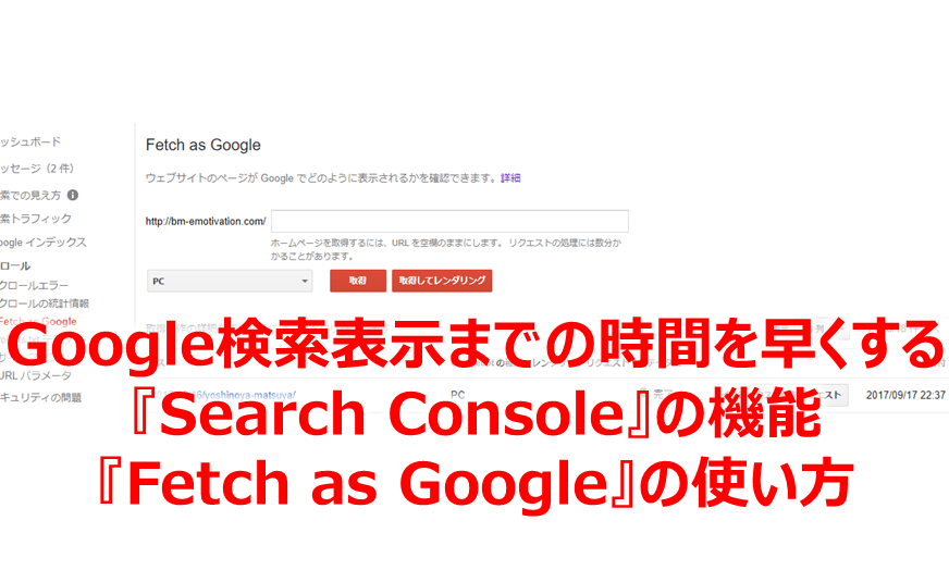 Google検索表示を早くする Search Consoleの 『Fetch as Google』の使い方