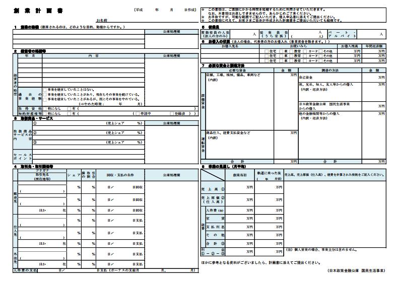 日本政策金融公庫 事業計画書 用紙