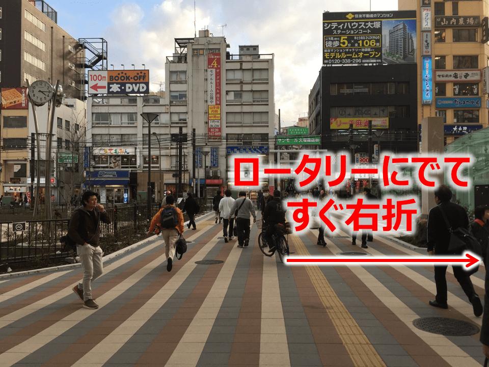 大塚駅右折