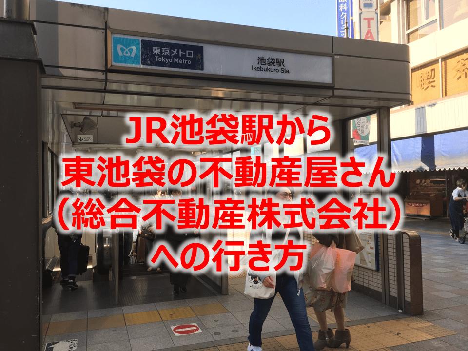 池袋駅から東池袋の不動産屋さん(総合不動産株式会社)への行き方