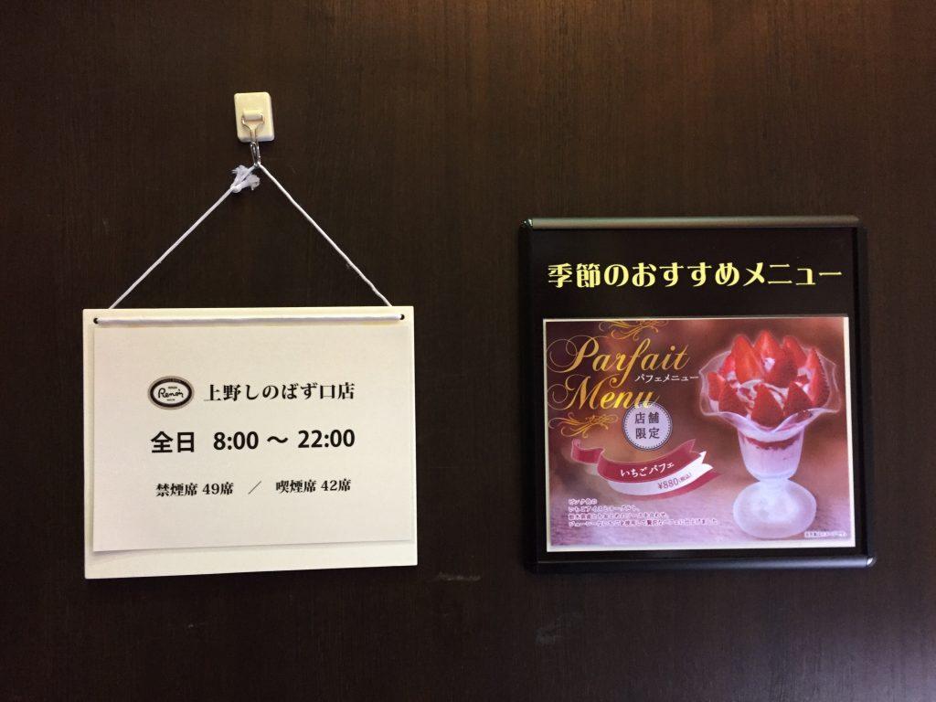 上野 電源カフェ 喫茶室ルノアール 上野しのばず口店
