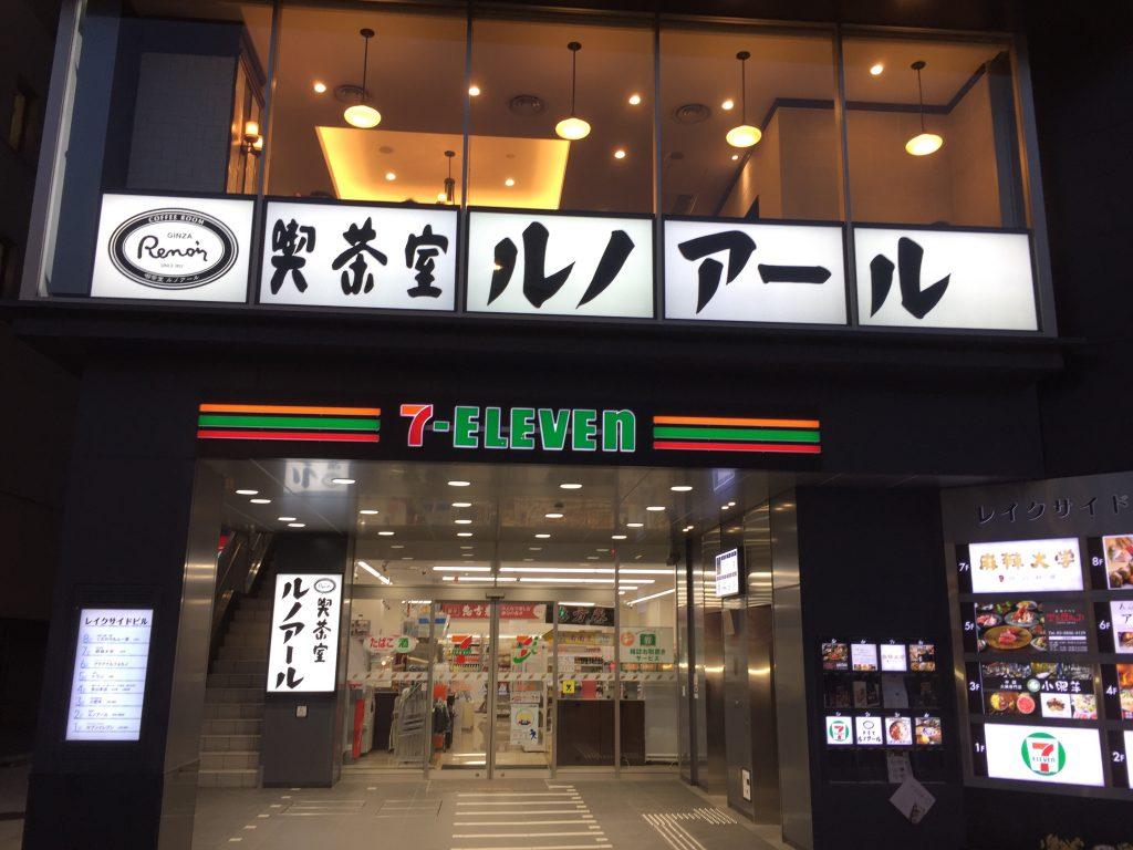京成上野 電源カフェ  喫茶室ルノアール 京成上野駅前店