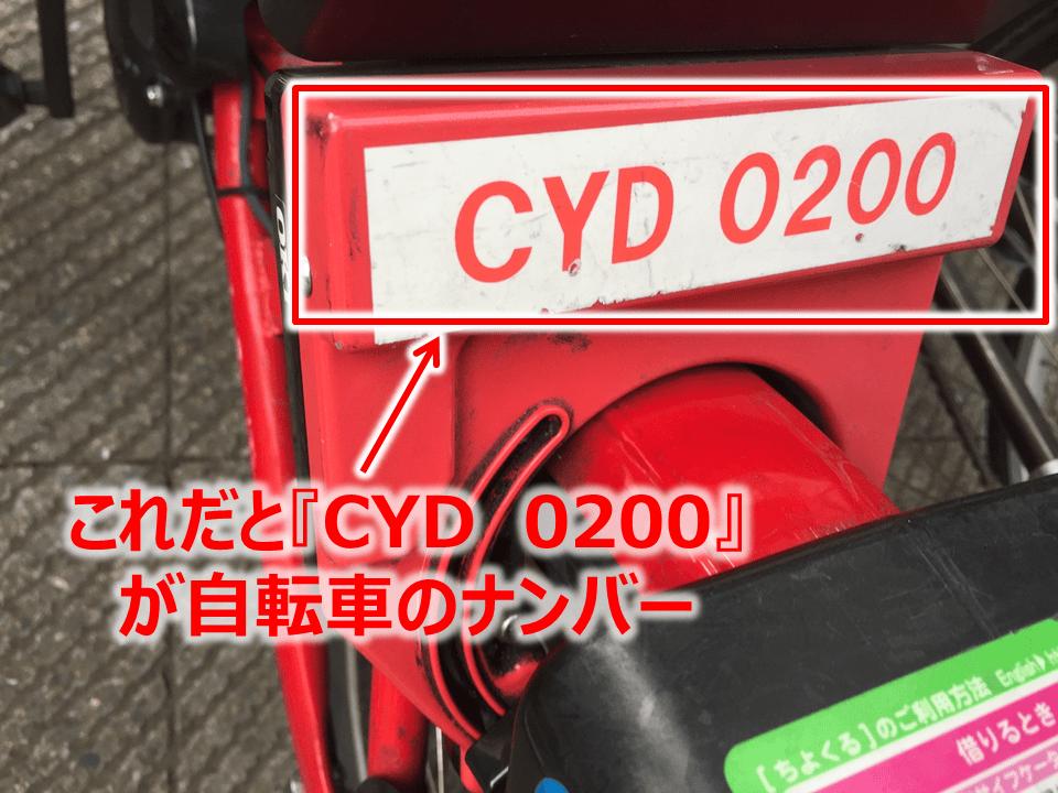 東京自転車シェアリング 設定