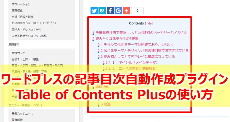 ワードプレスの記事目次自動作成プラグインTable of Contents Plusの使い方