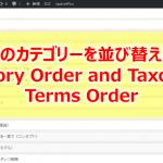 ワードプレスのカテゴリー順番並び替えプラグインCategory Order and Taxonomy Terms Order
