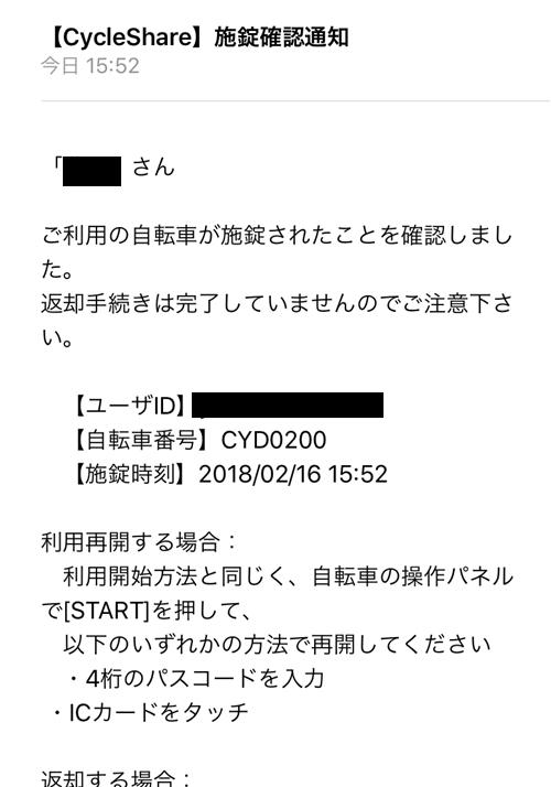 東京自転車シェアリング レンタサイクル 設定