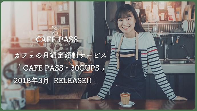 カフェの月額定額サービス『CAFE PASS 30CUPS』が2018年3月開始