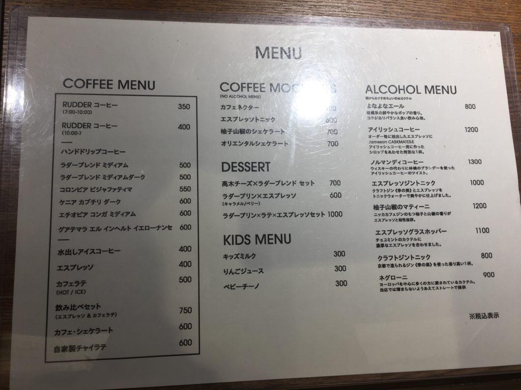 RUDDER COFFEE(ラダーコーヒー) 昼メニュー
