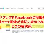 ワードプレスでFacebook投稿時にアイキャッチ画像が思い通りに表示されない
