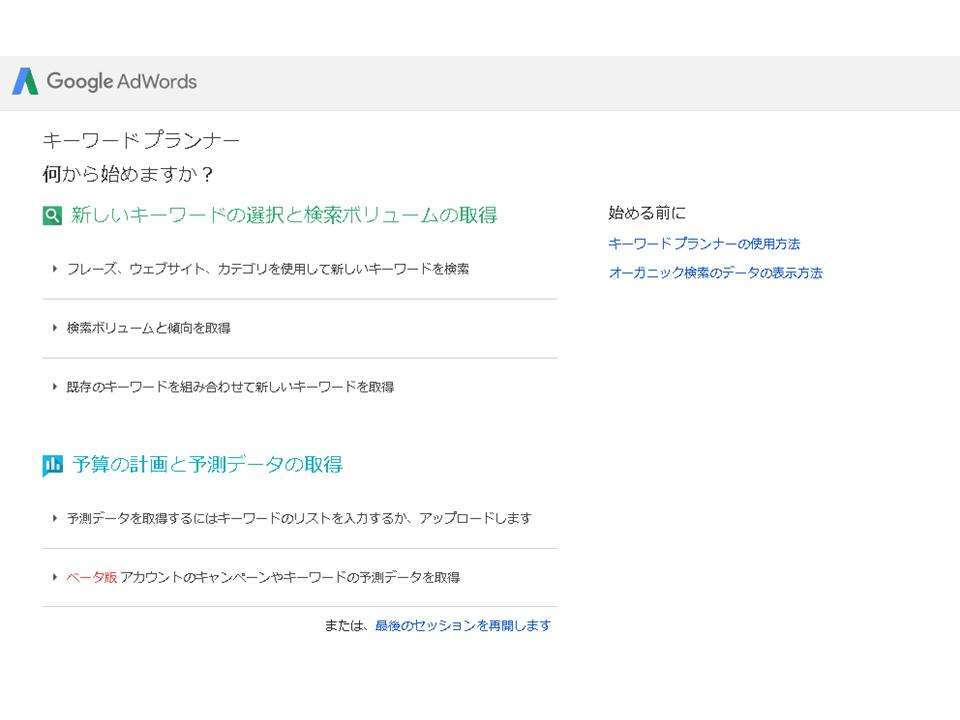 Googleアドワーズを旧バージョンに戻す