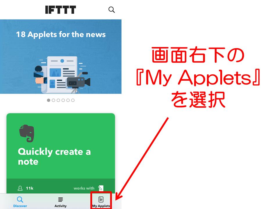 instagram Twitter IFTTT My Applets選択