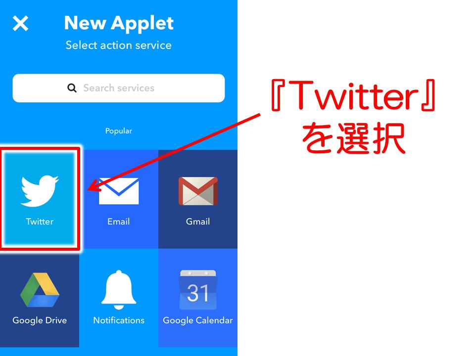 instagram Twitter IFTTT Twitterを選択