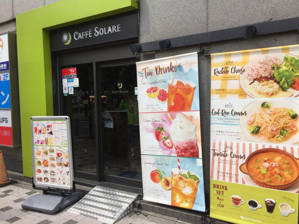 西葛西 電源カフェ CAFFE SOLARE(カフェ ソラーレ)