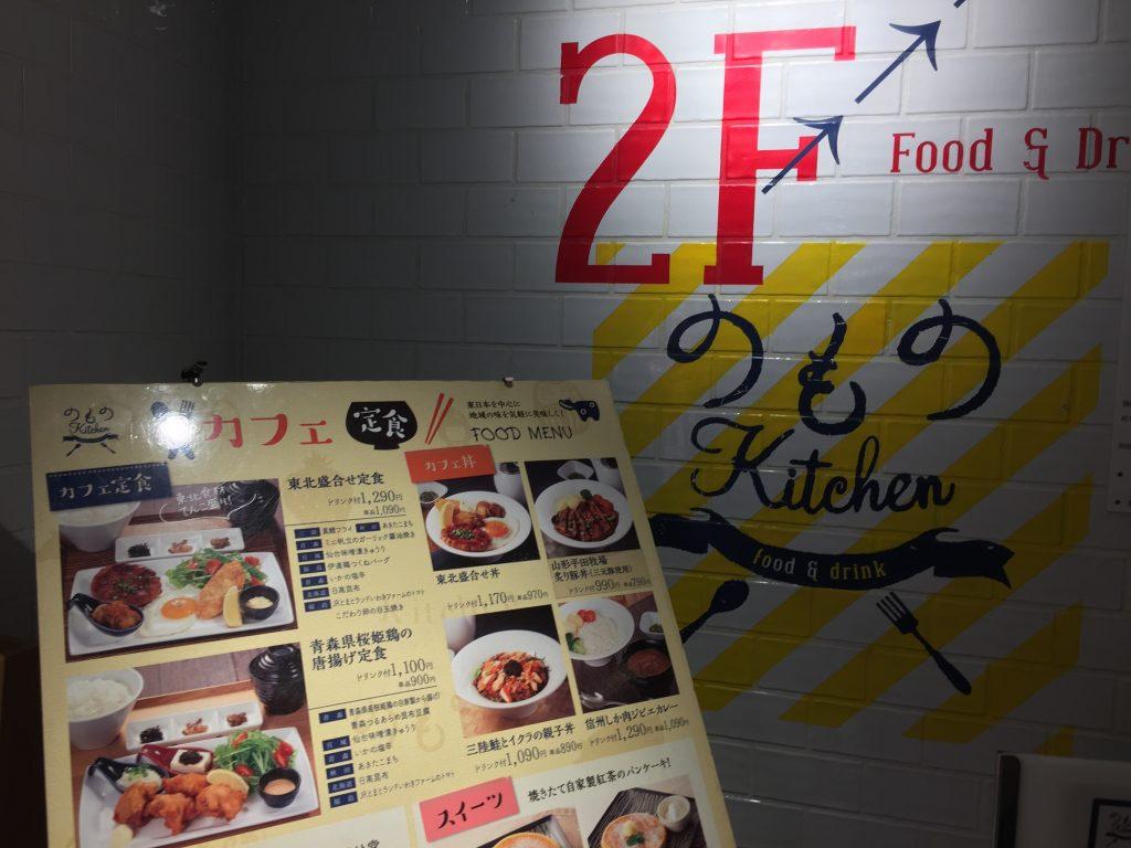 千代田区 電源カフェ のものKitchen 秋葉原店