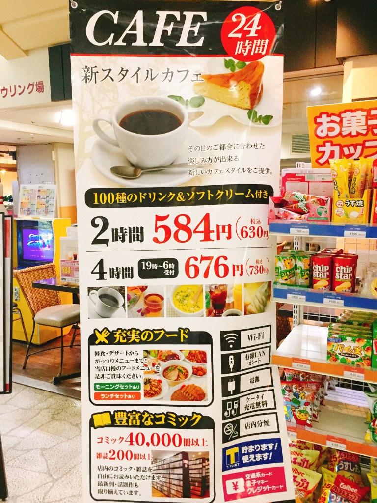 中野区 電源カフェ 中野サンプラザ地下1階 CAFE
