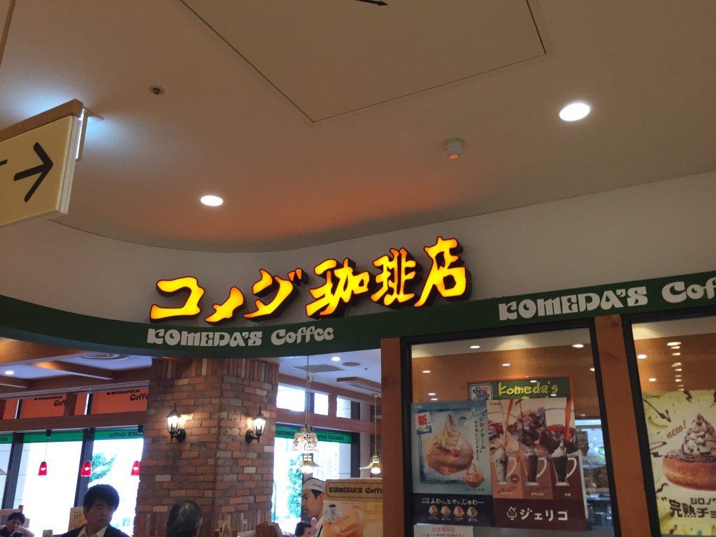 中野区 電源カフェ コメダ珈琲店 丸井中野店