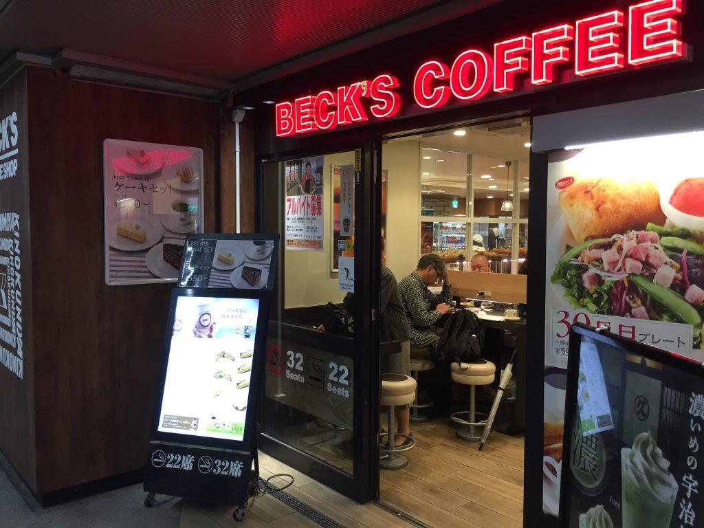 中野区 電源カフェ BECKS COFFEE SHOP (ベックスコーヒーショップ)