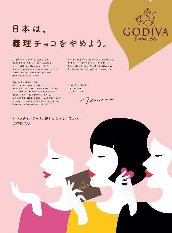 バレンタインのゴディバの新聞広告「日本は義理チョコをやめよう」から読み取るウェブマーケティング