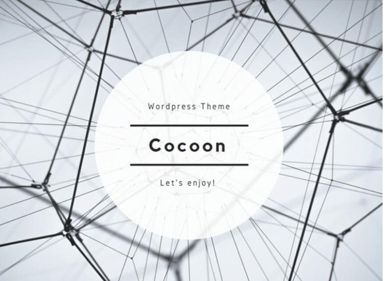 wordpress 無料テーマ cocoon