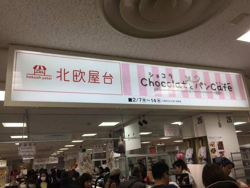 ショコラとパンcafe 船橋東武百貨店